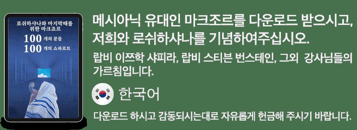 banner_100_gates_web_1280x720_KOR_trans_2