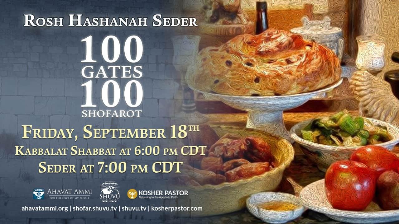 cover_100_gates_seder_rosh_hashanah