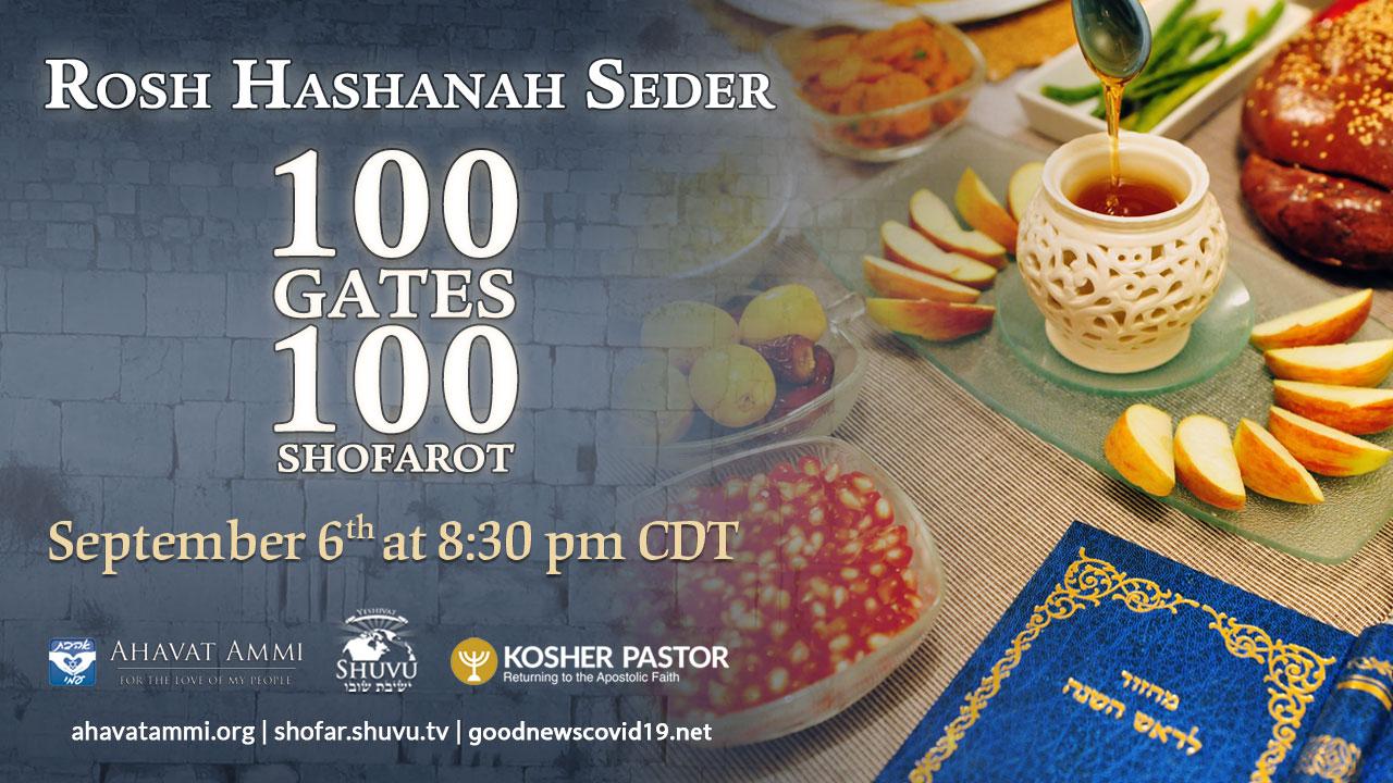 covers_100_gates_2021_rosh_hashana_seder
